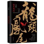 龙头凤尾(马家辉首部长篇小说!莫言、杜琪峰、罗大佑、张大春、方文山倾力推荐!)