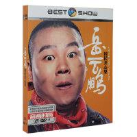 正版高清4K汽车载DVD 岳云鹏德云社现场相声专辑 非CD唱片碟光盘