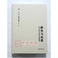 正版 研究与反思:关于中国社会科学自主性的思考(增修版) 中国法制出版社