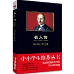 贝多芬传(名人传)/中小学生必读丛书