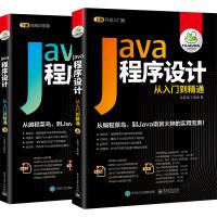 Java语言程序设计从入门到精通 计算机网络零基础自学java web编程思想 spring数据结构软件开发教程书pyt