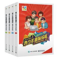 青少年趣味编程适用于中学阶段 共4册 乐高机器人编程制作搭建方法技巧教程书籍