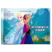 孩子们的迪士尼五线谱本冰雪奇缘 正版 刘丽娟 王琳 9787552315967