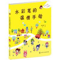 水彩笔的温情手绘 9787122225689 【韩】朴英美,金一 化学工业出版社