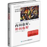 【新书店正版】内向也好,外向也好,(德)Sylvia Lhken(希薇亚・洛肯),赵璧茹,电子工业出版社9787121