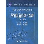 【正版包邮】随机送书签- 营销渠道决策与管理 吕一林 主编 9787300094472 中国人民大学出版社