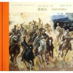 长征・1936[第一部]奠基礼-中央红军到陕北(有收藏号)