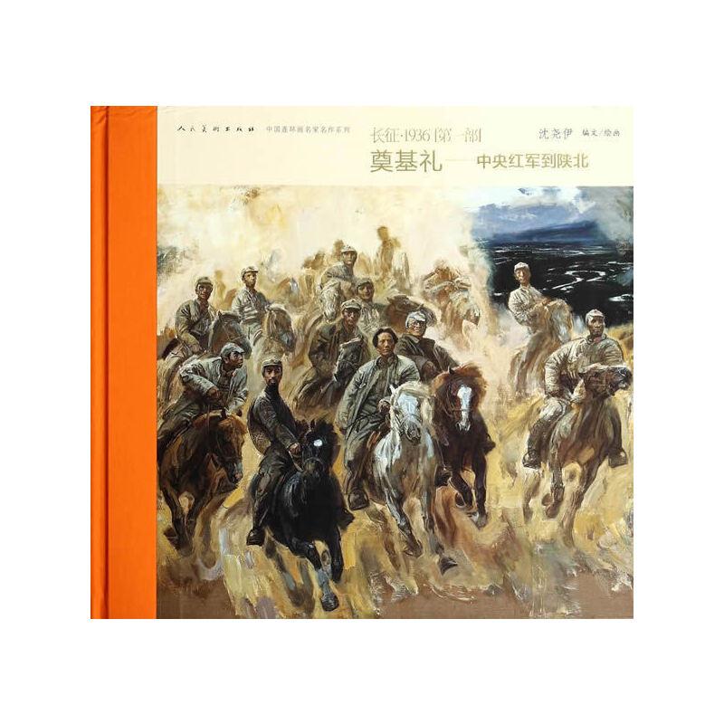 长征·1936[第一部]奠基礼-中央红军到陕北(有收藏号)