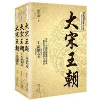 大宋王朝(全三册)(长篇历史小说经典书系)