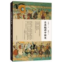 吕思勉讲中国史