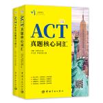 ACT备考套装(写作+词汇)ACT柠檬书(附赠音频免费下载)