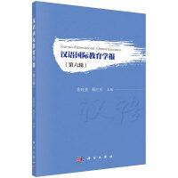汉语国际教育学报(第六辑)