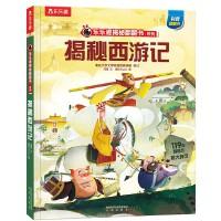 正版全新 揭秘西游记(5-10岁少儿科普翻翻书)揭秘系列好玩又好学 童书出品 鸿雁
