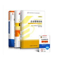 【正版】自考通关套装 00154 企业管理咨询 自考教材+辅导练习+模拟试卷(3本)