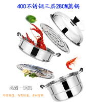 林格豪QT0601不锈钢三层蒸锅28CMD电气通用汤锅锅具