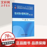 给水排水管网系统(第3版) 中国建筑工业出版社