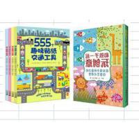 555个趣味贴纸书系列 四册儿童2-5-6岁欢乐假期交通工具军队生活魔法仙子贴贴书 + 和孩子一起玩创意:启发孩子创造