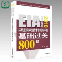 (2018年版)环境影响评价技术导则与标准基础过关800题 徐颂