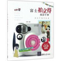 富士拍立得摄影手册清华大学出版社