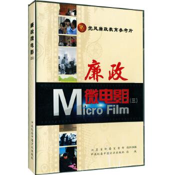 新华书店正版 廉政微电影三DVD