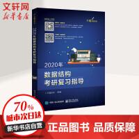 2020年王道数据结构考研复习指导 电子工业出版社