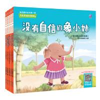 心灵成长系列金色童年绘本一辑适合4-5--6-7岁儿童勇气耐心决心解决问题能力行动自信心把握时间培养