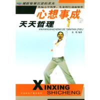 心想事成的天天哲理 高歌著 中国国际广播出版社