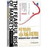 【新书店正版】可怕的市场周期:频繁的同步泡沫与同步崩溃,John Authers,机械工业出版社97871113866