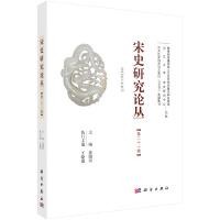 宋史研究论丛 第21辑