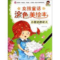 女孩童话涂色美绘本小意达的花儿 清华大学出版社