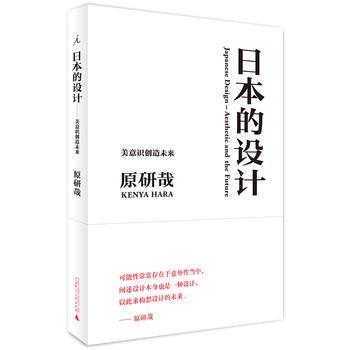 日本的设计 正版书籍 限时抢购 当当低价 团购更优惠 13521405301 (V同步)