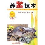 养鳖技术(第2版) 王卫民 樊启学 黎洁 金盾出版社