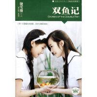 【新书店正版】双鱼记,饶雪漫,新世纪出版社9787540535834