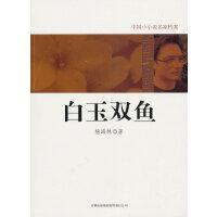 白玉双鱼,杨海林著,吉林出版集团有限责任公司9787546328799