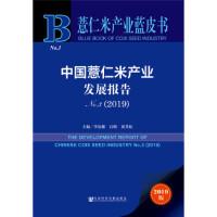 中国薏仁米产业发展报告(2019) 李发耀,石明,黄其松 著 9787520152297 社会科学文献出版社