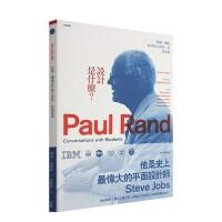 �O�是什�N:保罗.兰德 Paul Rand图形设计师教育家力著
