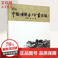 图说中国传统手工书画装裱(典藏版) 汪自强,施珩 著