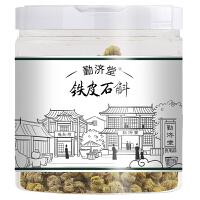 铁皮石斛枫斗 浙江乐清石斛 1桶(100克)