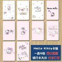 Hello Kitty卡贴可爱凯蒂猫动漫公交饭卡贴定制磨砂水晶门禁卡贴 Hello Kitty卡贴01