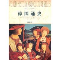 世界历史文化丛书-德国通史 丁建弘 上海社会科学院出版社 9787552000122