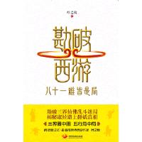 【旧书二手书9成新】单册售价 勘破西游:八十一难皆是局 叶之秋 9787517704799