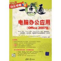 电脑办公应用Office 2007版(配光盘)(快乐电脑一点通),《电脑办公应用(Office 2007版)》编委会著