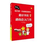 我的第一本越南语课本――最好学的越南语入门书