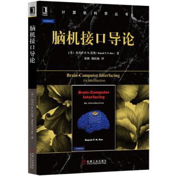 脑机接口导论 不要求读者具有神经科学、计算机或工程的背景知识的首本讲述脑机接口理论及应用的入门教材。