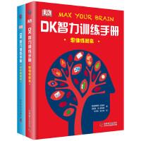 DK智力训练手册(思维练起来+记忆转起来)精装2册