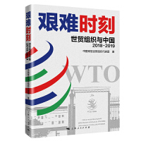 艰难时刻--世贸组织与中国(2018-2019)