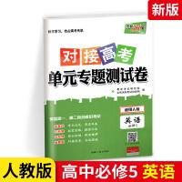 天利38套对接高考单元专题测试卷英语必修5高中英语必修五 人教版人民教育出版社 高一高二上下册同步试卷辅导书 阶段综合训