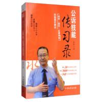 公诉技能传习录:阅卷提讯证据审查技能提升要诀 桑涛 9787510219399 中国检察出版社图书