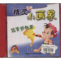 精灵小画家-远古动物篇(VCD1片+小画册1本)( 货号:2000018706220)
