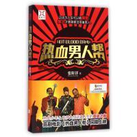 热血男人帮/张轩洋作品 北京联合出版公司